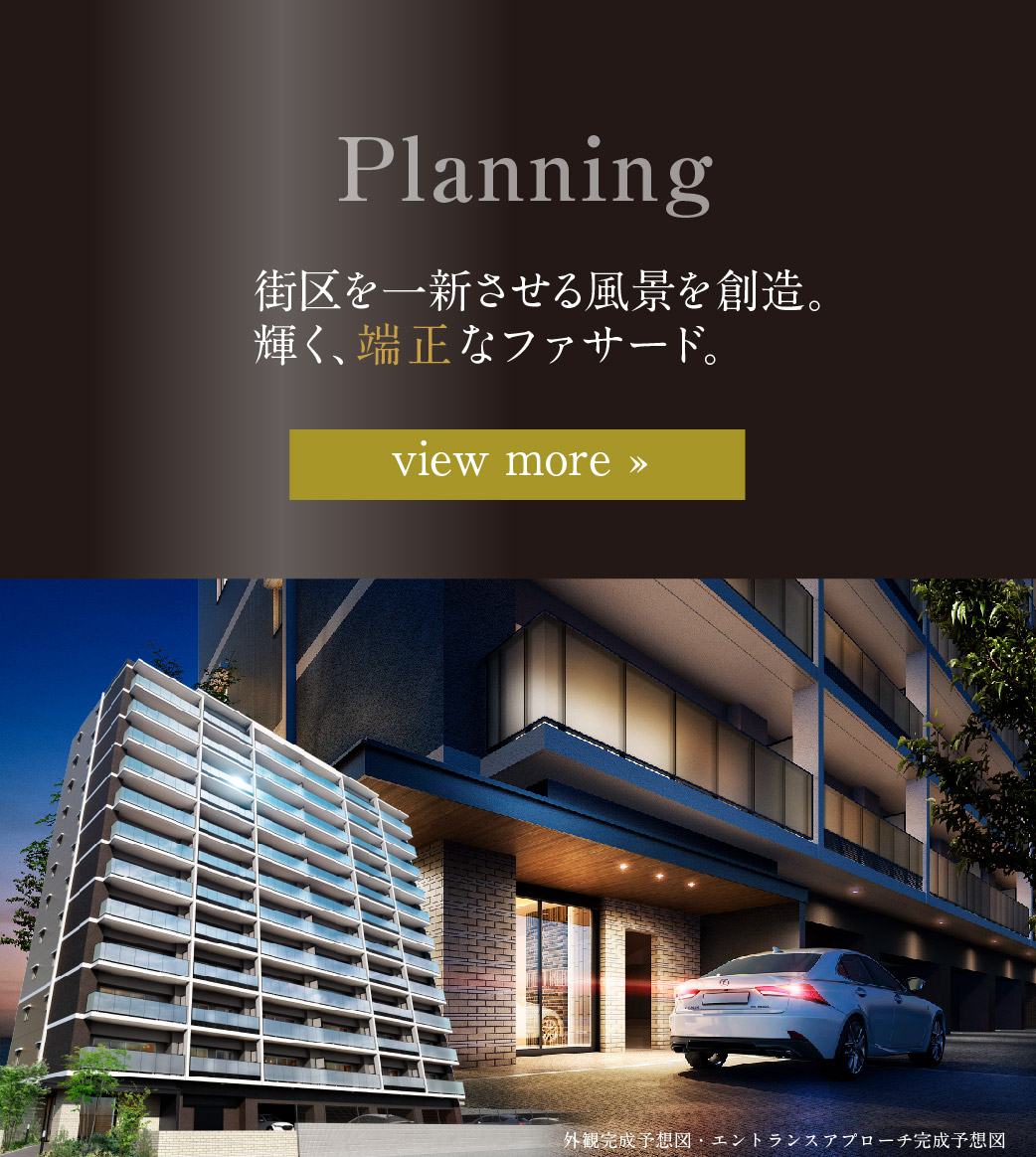 【 ブランニード河内小阪】Planning