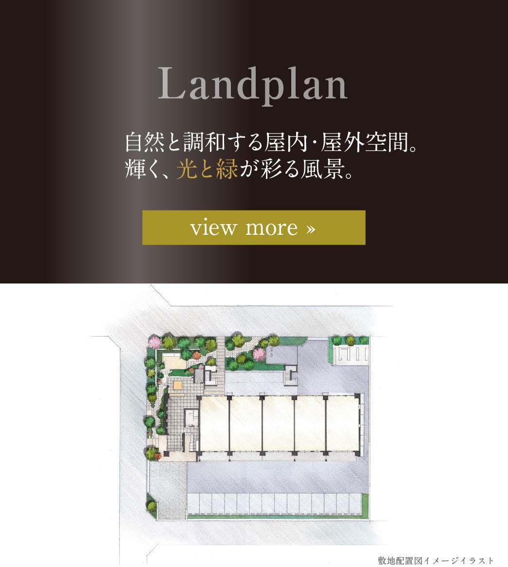 【 ブランニード河内小阪】Landplan