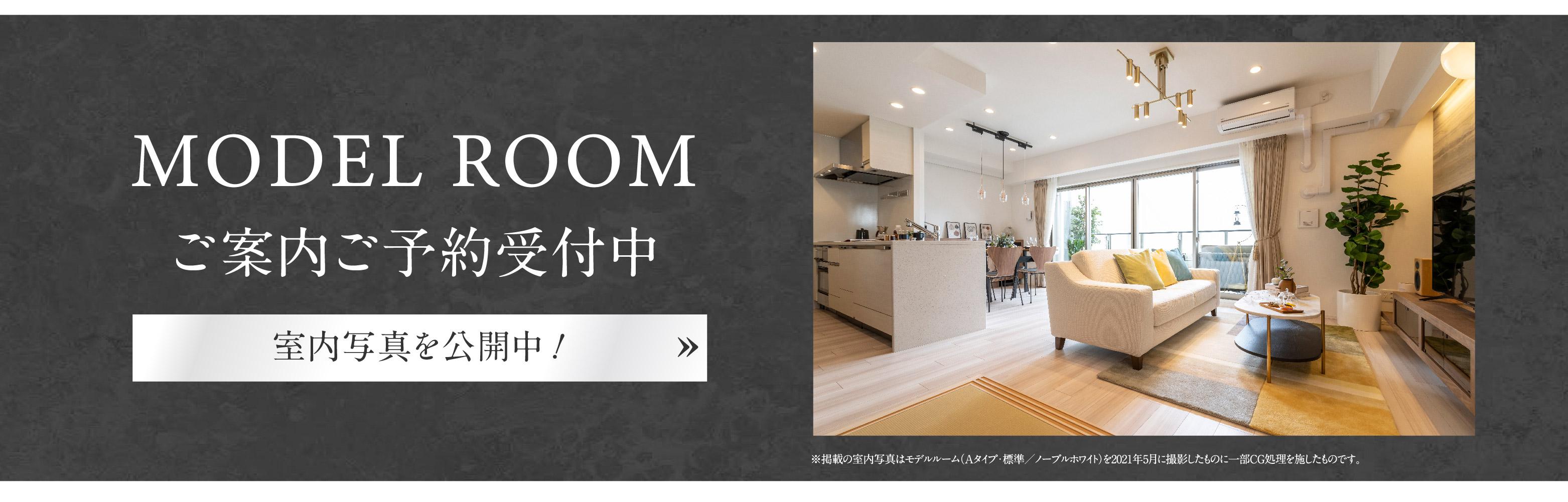 【 ブランニード河内小阪 】modelroom