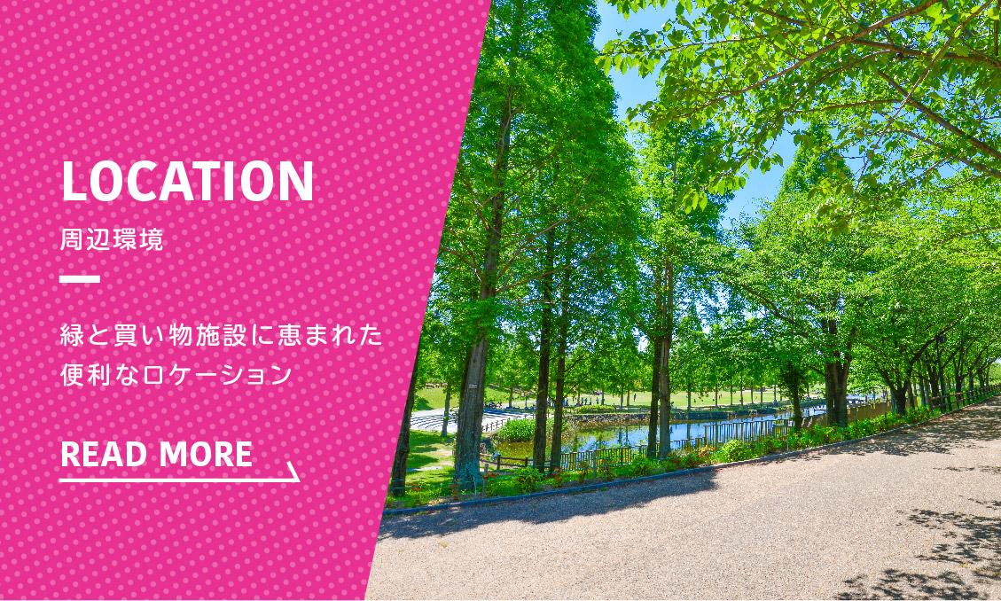 【アフュージアガーデン香里園】LOCATION