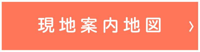 【アフュージアガーデン香里園】現地案内地図