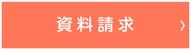【アフュージアガーデン香里園】資料請求