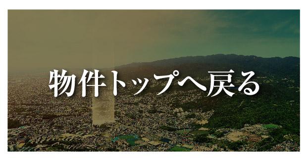 【アフュージアシティ甲陽園】TOP
