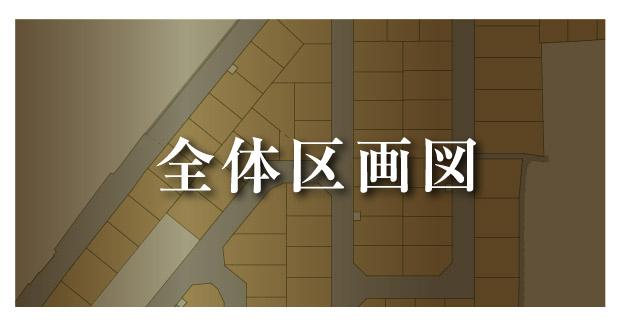 【アフュージアシティ甲陽園】全体区画図