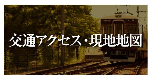 【アフュージアシティ甲陽園】アクセス・地図