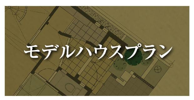 【アフュージアシティ甲陽園】モデルハウスプラン