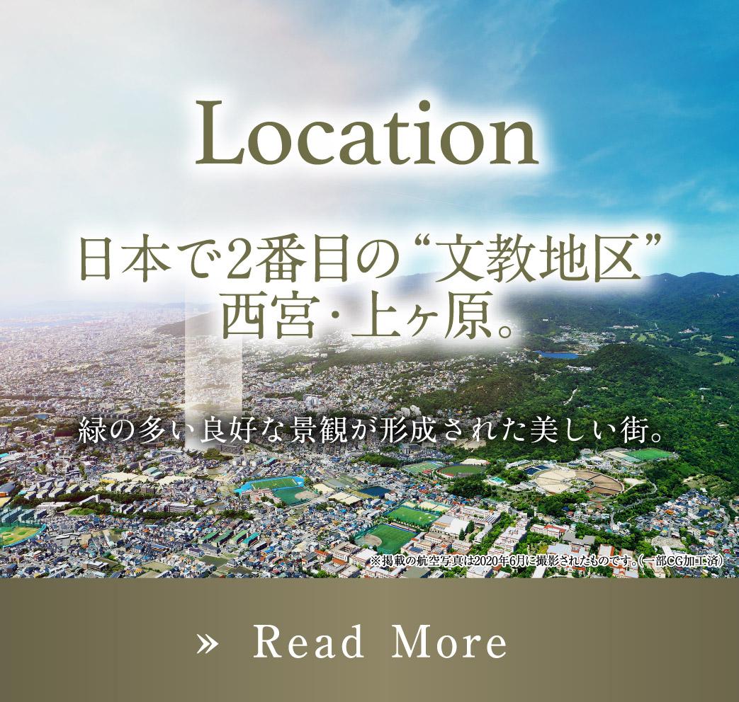 【アフュージアシティ甲陽園】周辺環境