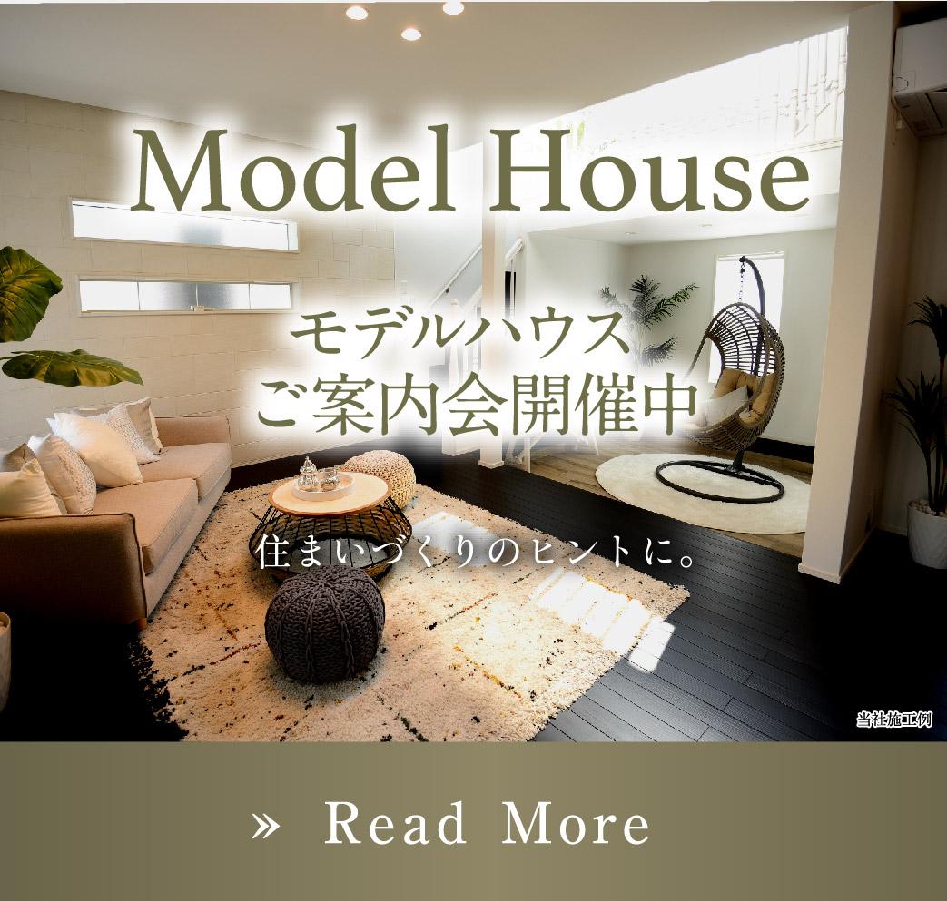 【アフュージアシティ甲陽園】モデルハウス プラン