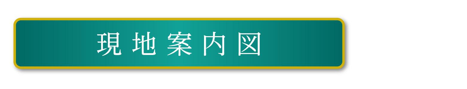 【プレミアムシーズン高宮あさひ丘】現地案内地図