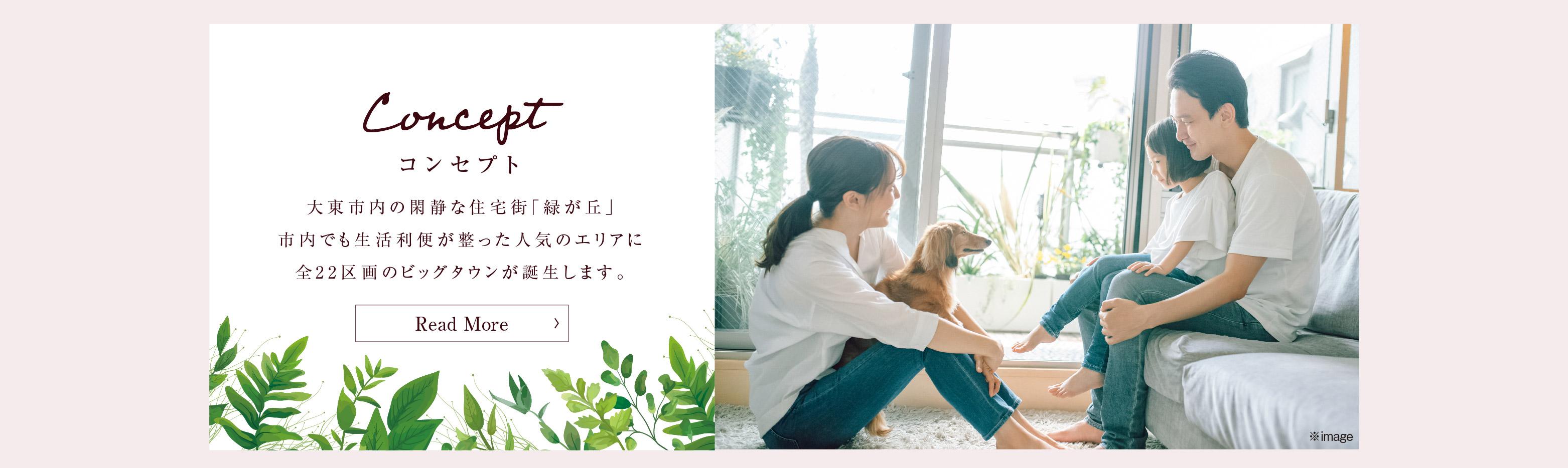 【プレミアムシーズン大東緑が丘Ⅱ】CONCEPT