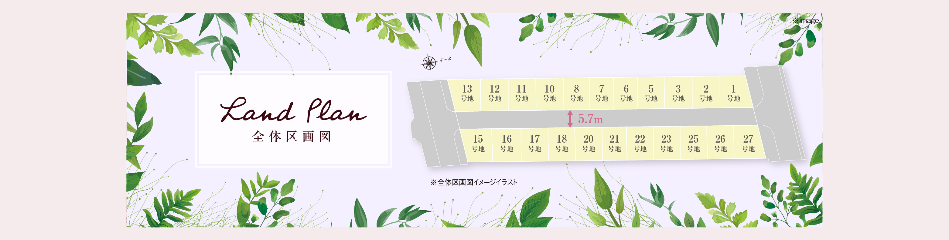 【プレミアムシーズン大東緑が丘Ⅱ】LAND PLAN