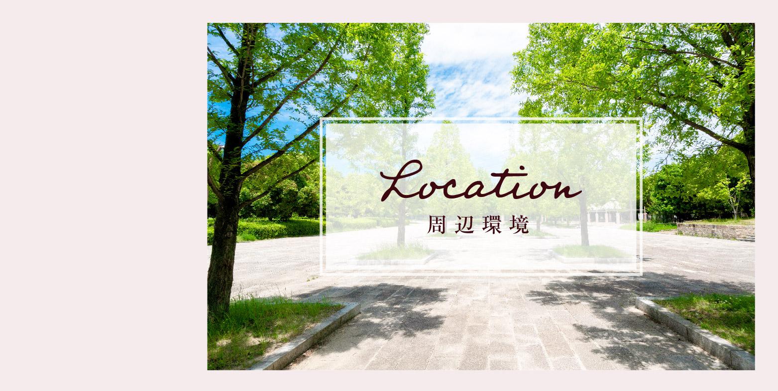 【プレミアムシーズン大東緑が丘Ⅱ】LOCATION