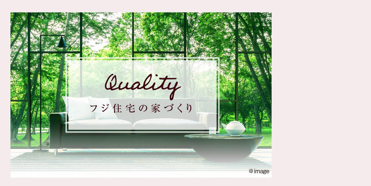 【プレミアムシーズン大東緑が丘Ⅱ】QUALITY