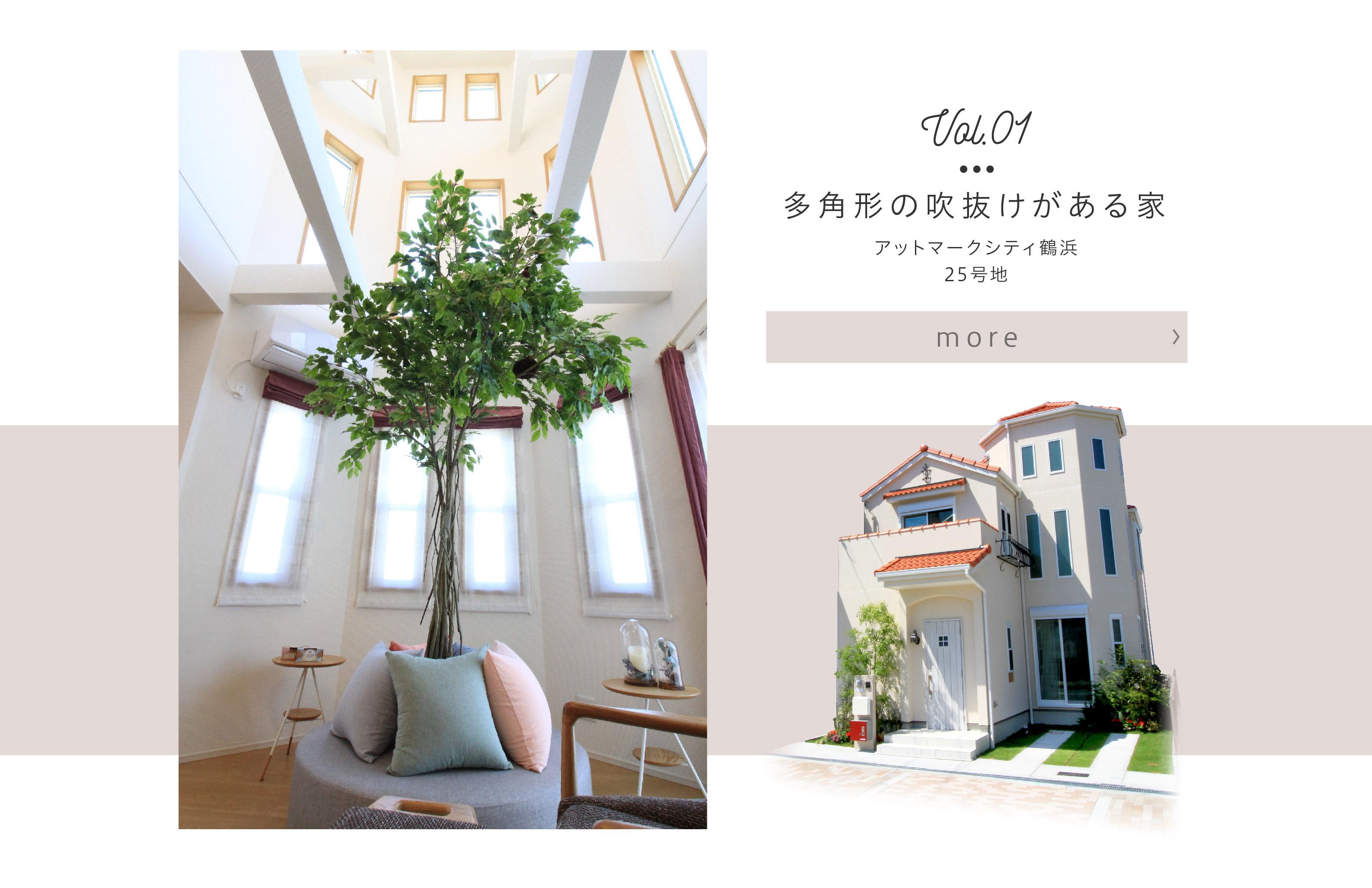 【アットマークシティ鶴浜 25号地】モデルハウスを見る