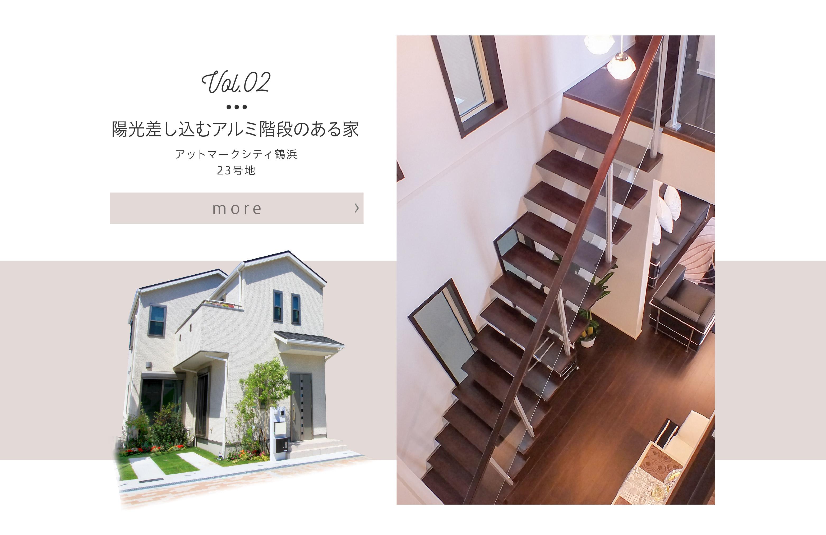 【アットマークシティ鶴浜 23号地】モデルハウスを見る