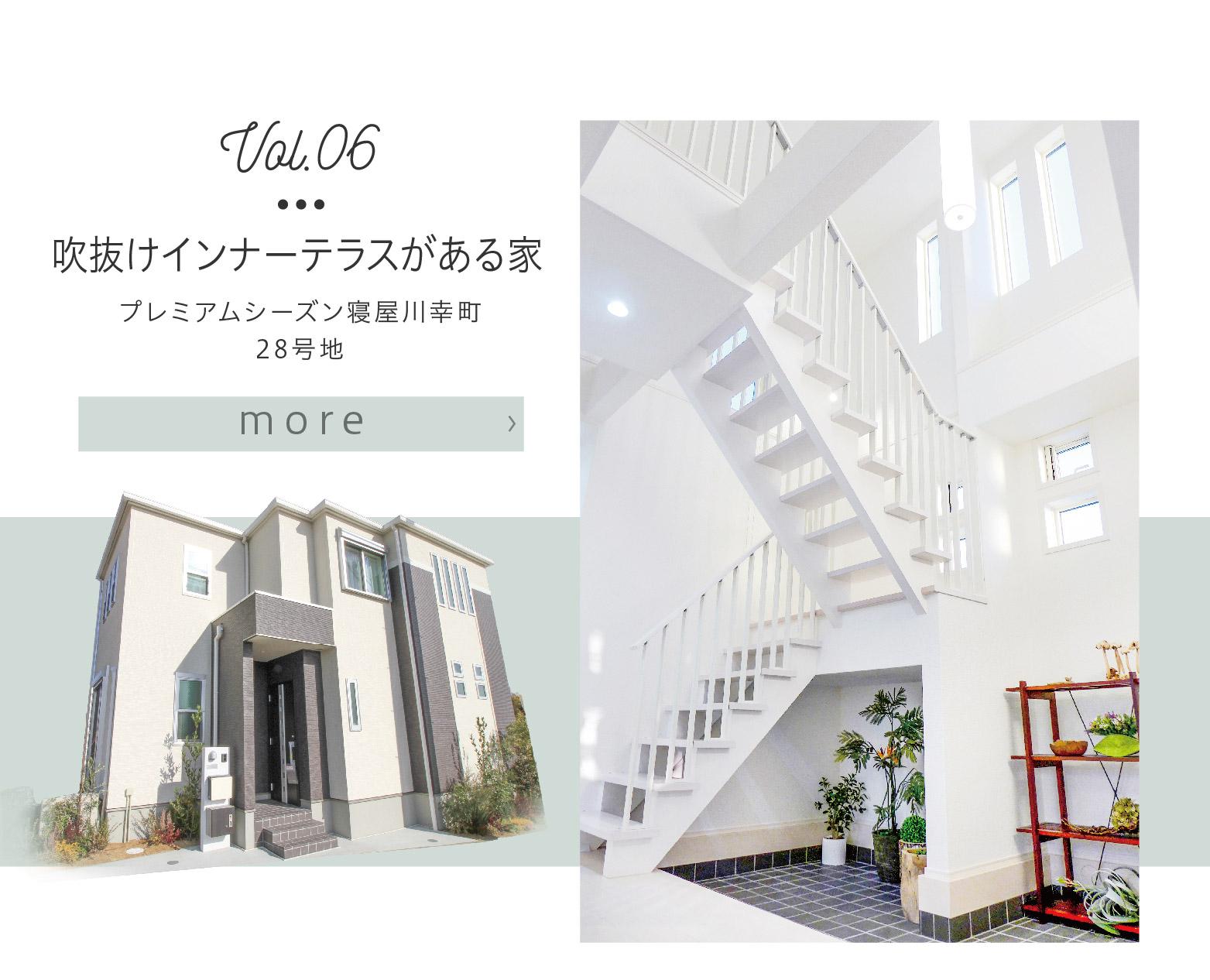 【プレミアムシーズン寝屋川幸町 28号地】モデルハウスを見る