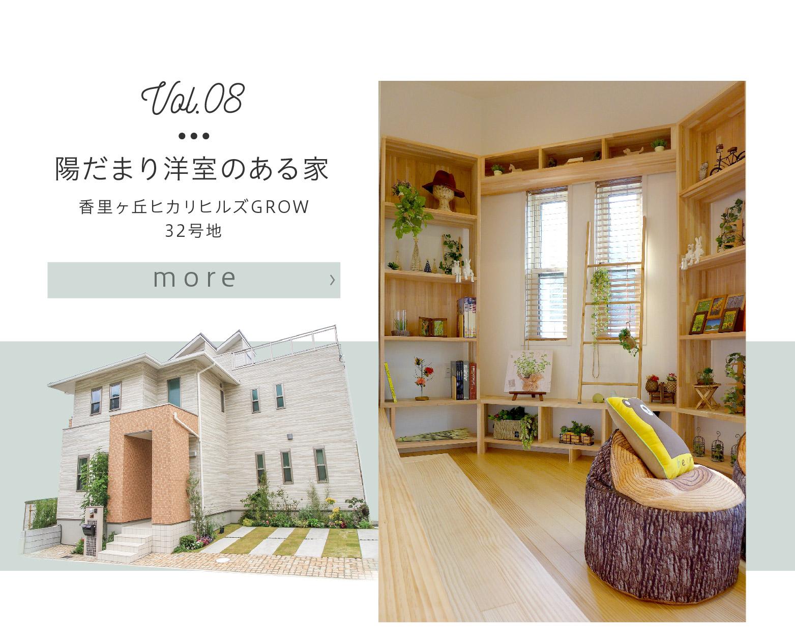 【香里ヶ丘ヒカリヒルズGROW 32号地】モデルハウスを見る