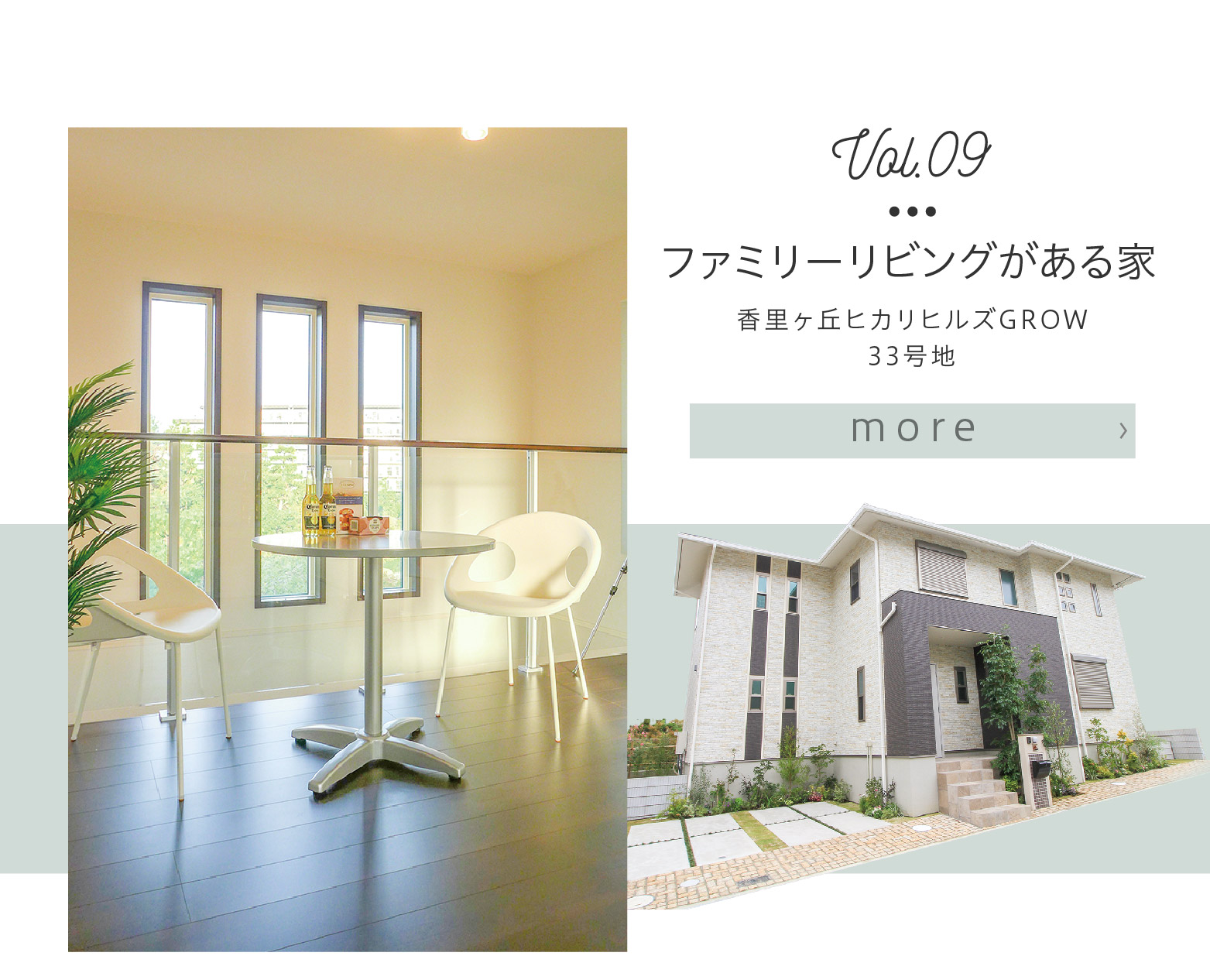 【香里ヶ丘ヒカリヒルズGROW 33号地】モデルハウスを見る