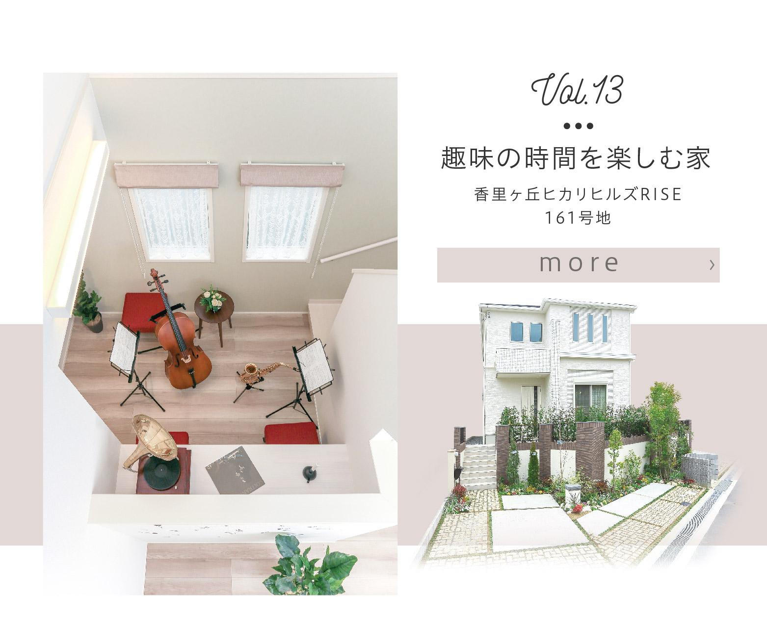 【香里ヶ丘ヒカリヒルズRISE 161号地】モデルハウスを見る