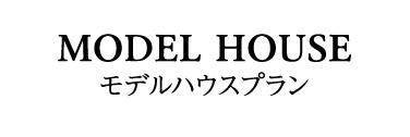 【アフュージア枚方宮之阪】MODELHOUSE