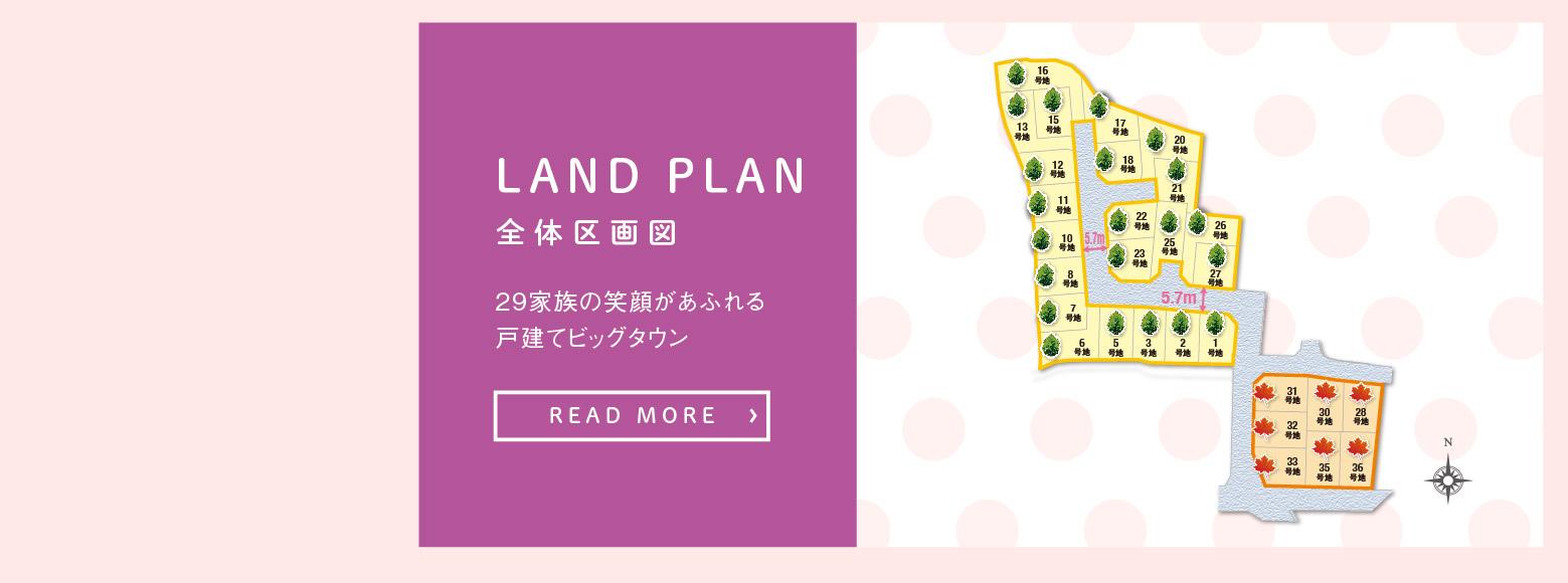 【プレミアムシーズン四條畷】LAND PLAN