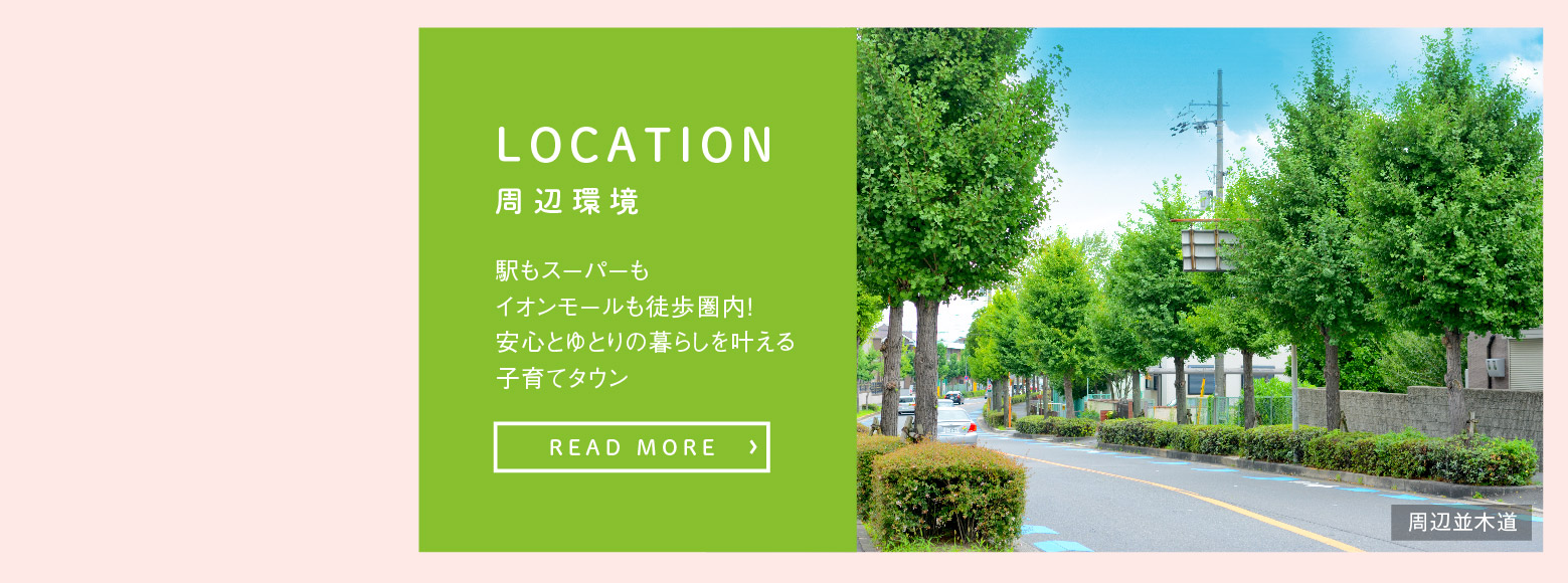 【プレミアムシーズン四條畷】LOCATION