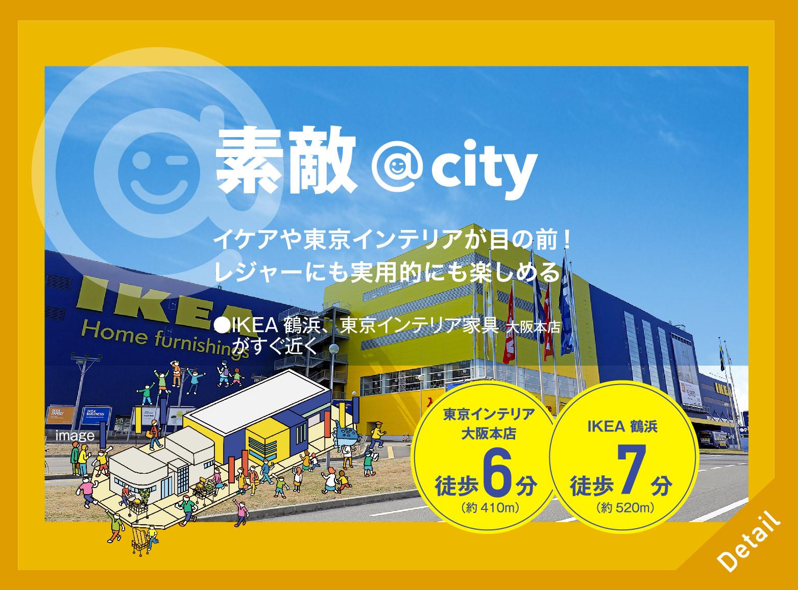【アットマークシティ鶴浜】素敵@city