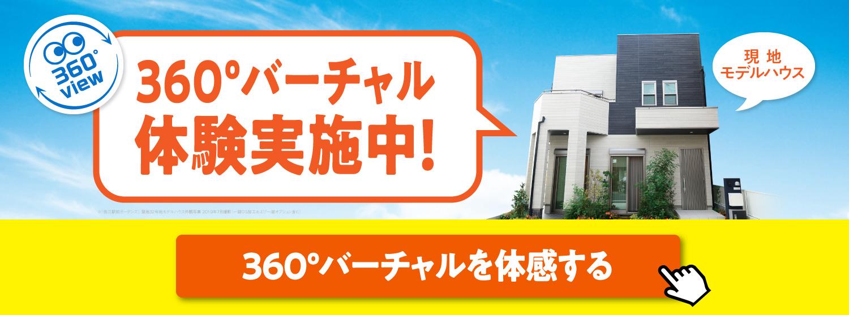 【弥刀駅前ガーデンズ】パノラマ