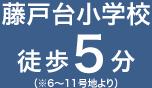 藤戸台小学校 徒歩5分(※6~11号地より)