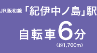 JR阪和線「紀伊中ノ島」駅自転車6分(約1,700m)