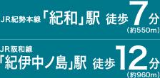 JR紀勢本線「紀和」駅 徒歩7分(約550m) JR阪和線「紀伊中ノ島」駅徒歩12分(約960m)