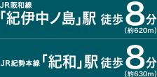 JR阪和線「紀伊中ノ島」駅徒歩8分(約620m) JR紀勢本線「紀和」駅 徒歩8分(約630m)