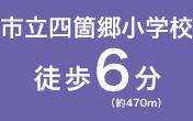 市立四箇郷小学校徒歩6分(約470m)