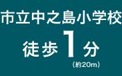 市立中之島小学校 徒歩1分(約20m)