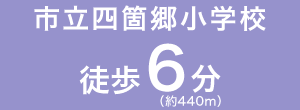 市立四箇郷小学校徒歩6分(約440m)