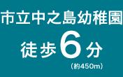 市立中之島幼稚園 徒歩6分(約450m)