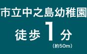 市立中之島幼稚園 徒歩1分(約50m)