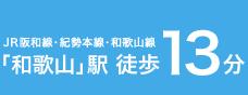 JR阪和線・紀勢本線・和歌山線「和歌山」駅徒歩13分