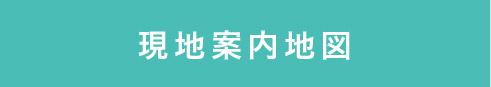 【プレミアムシーズン寝屋川幸町】現地案内地図