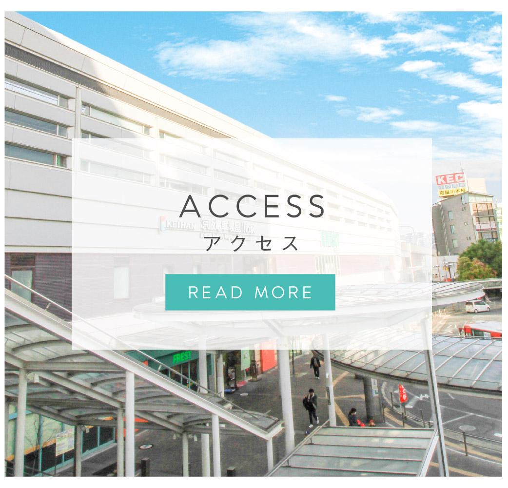 【プレミアムシーズン寝屋川幸町】ACCESS