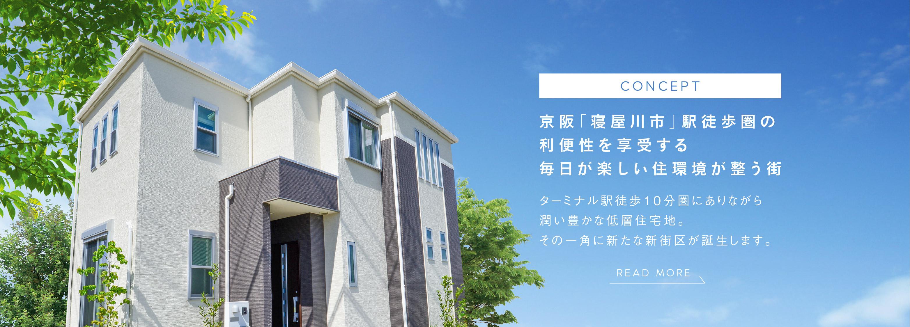 【プレミアムシーズン寝屋川幸町】コンセプト
