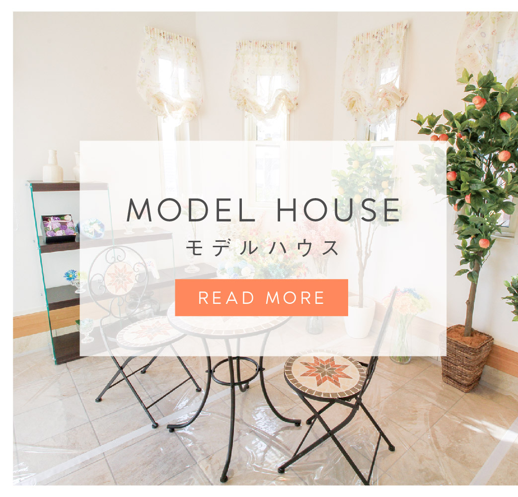 【プレミアムシーズン寝屋川幸町】MODEL HOUSE
