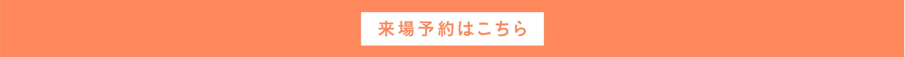 【プレミアムシーズン寝屋川幸町】来場予約はこちら