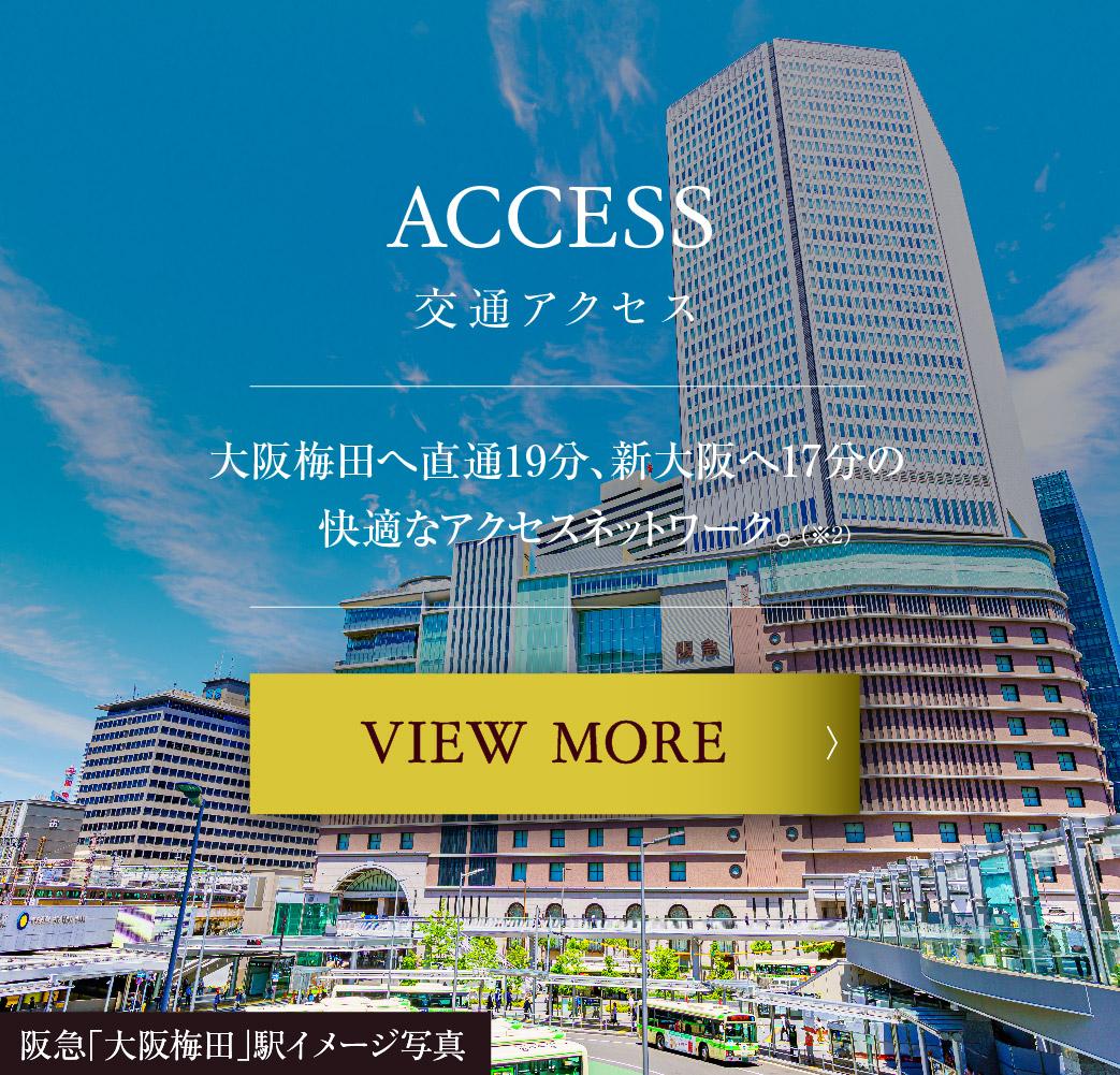 【五月丘ガーデンズ~池田プレミアム~】交通