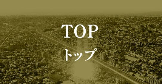 【ブランニード千里丘】TOP