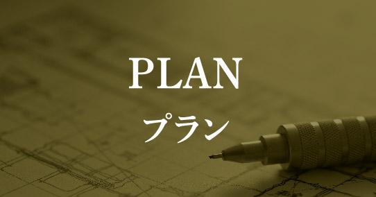 【ブランニード千里丘】プラン