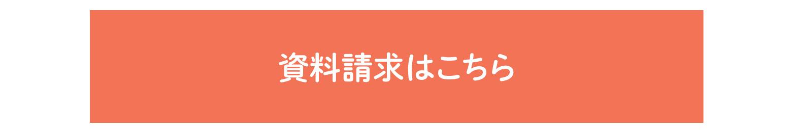 【高槻プレミアム】資料請求はこちら