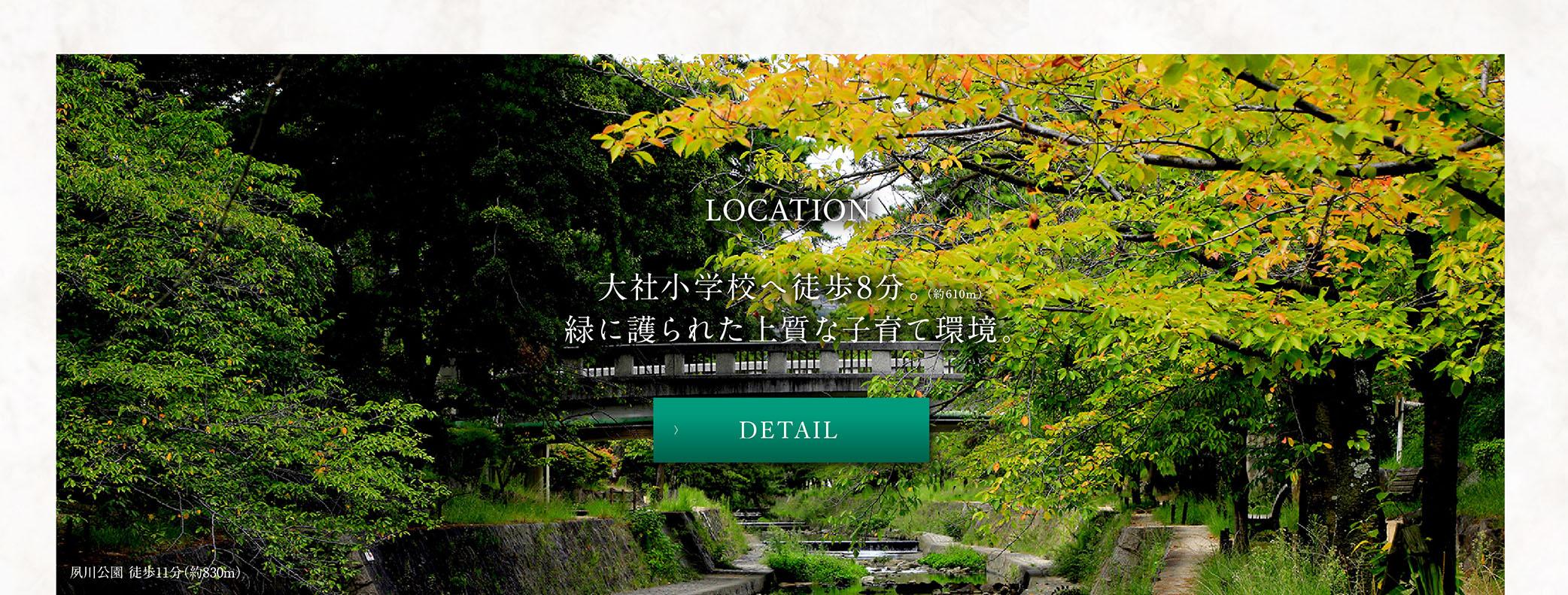【城山プレミアム】コンセプト