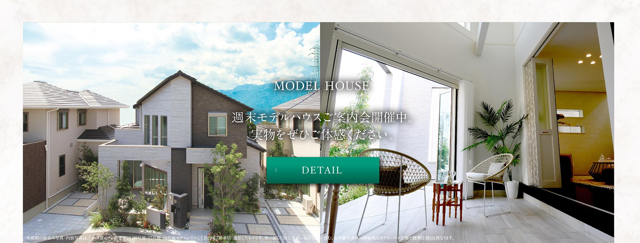 【城山プレミアム】モデルハウス