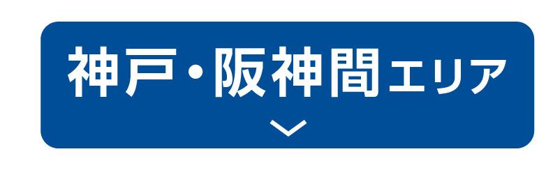 https://www.fuji-ie.com/bukken/9011/#kobehanshin